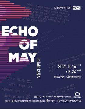5.18사진전 5월의 메아리 ECHO…