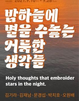 밤하늘에 별을 수놓는 거룩한 생각들 …