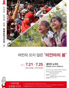여전히 오지 않은 '미얀마의 봄' 2…